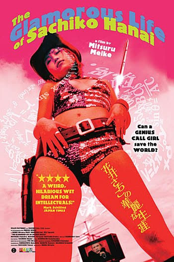 The Glamorous Life Of Sachiko Hanai (2003) SubITA Film Streaming Videoweed Megavideo