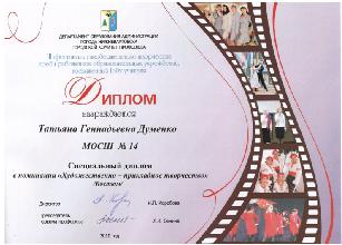 Блог Думенко Татьяны Геннадьевны Специальный диплом Специальный диплом