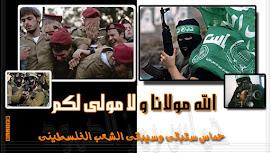 حماس ستبقى وسيبقى الشعب الفلسطيني