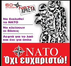 ΔΙΑΔΗΛΩΣΕΙΣ ΕΝΑΝΤΙΑ ΣΤΟ ΝΑΤΟ