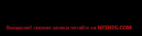 Nesneg - теперь на NESNEG.COM : Новости, Видео, Кино, Сериалы, Софт...