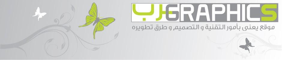 الجرافيك للعرب