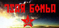 tsar bomba !