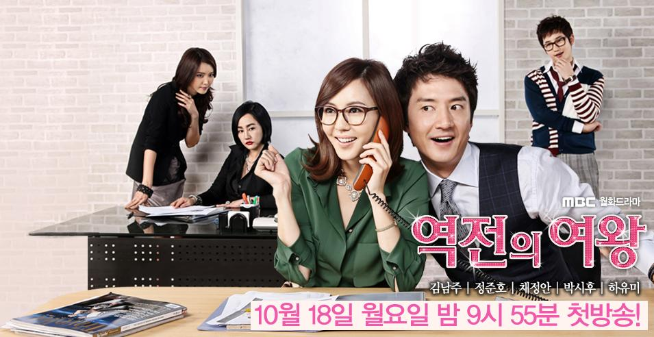 Queen of Reversals Synopsis | Sinopsis Drama Korea Queen of Reversals