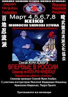 Seminario Koga Ryu en Rusia - anverso