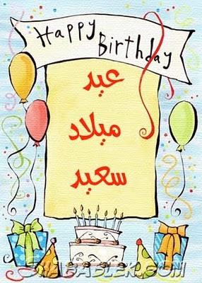feliz cumpleano arabe: