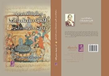 كتاب جماليات التكوين في منمنمات يحيى الواسطي