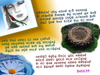 ... Sinhala Poems : Sinhala Poems | Sri Lanka Poems | Sinhala Nisadas