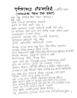 love poems bengali
