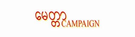 metta campaign