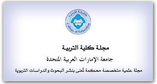 العدد رقم 27 من مجلة كلية التربية جامعة الامارات العربية المتحدة %D8%B5%D9%88%D8%B1%D8%A9+%D8%BA%D9%84%D8%A7%D9%81+%D9%85%D8%AC%D9%84%D8%A9+%D8%A7%D9%84%D8%A7%D9%85%D8%A7%D8%B1%D8%A7%D8%AA
