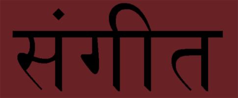 Banda Saṃgīta
