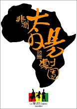 來吧,來非洲太陽鼓舞劇團玩耍吧!!!!