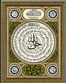 Naqshabandi Al Aliyyah Al Haqqani