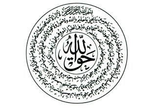 Thariqah Naqshabandi Al Aliyyah Al Haqqani