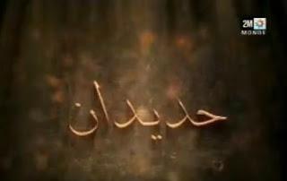 Mosalsal Hdidan : Hdidane episodes