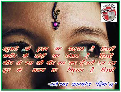 hindi-himanshu