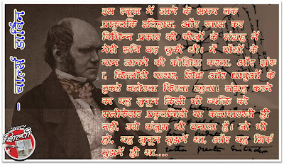Charls Darvin's Autobiography by Suraj Prakash and K.P.Tiwari