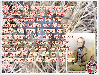 Charles Darwin's Autobiography by Suraj Prakash and K.P.Tiwari