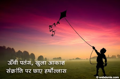 Makar Sankranti Greetings Cards Wallpaper