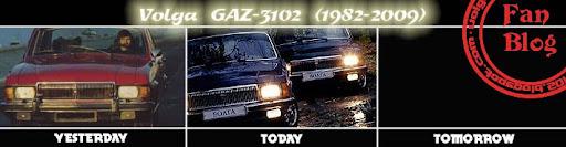 История одного автомобиля Волга ГАЗ 3102