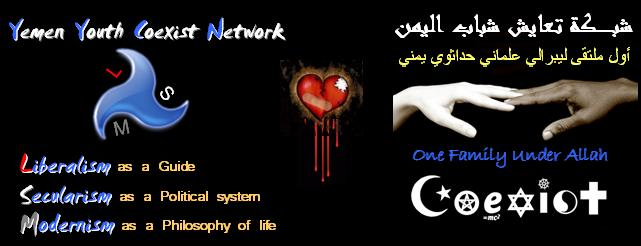 Yemen  Youth  Coexist  Network  شبكة تعايش شباب اليمن