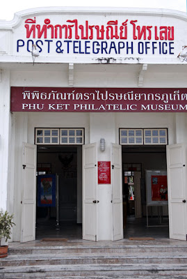 Phuket Philatelic Museum entrance