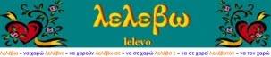www.lelevo.gr