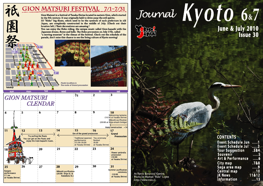 journal Kyoto June&July