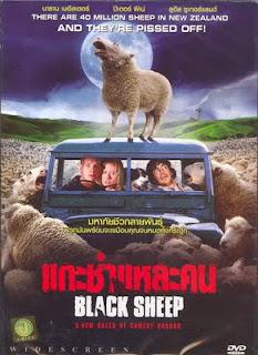 Black Sheep แกะชำแหละคน