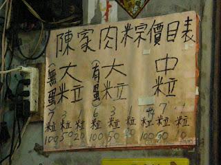 Pure Jane: 20081019 十八王公陳家肉粽