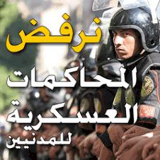 المحاكمات العسكرية للمدنيين