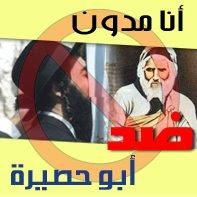 أبو حصيرة