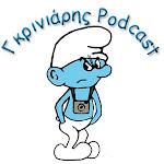 Το podcast μου
