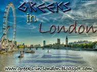 Έλληνες bloggers στο Λονδίνο