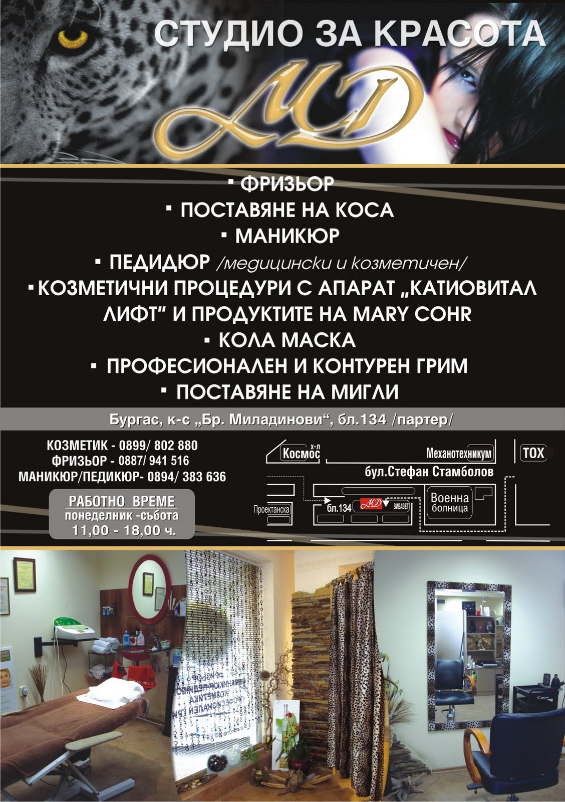 MD Beauty Studio Burgas