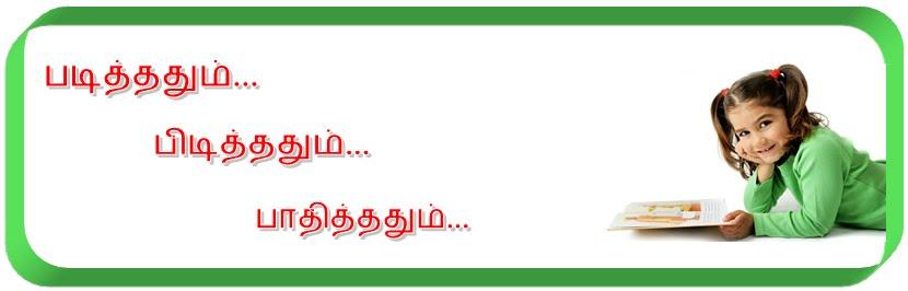 வாங்க பழகுவோம் பேசுவோம்..!