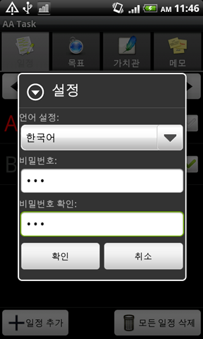 screen_password.png