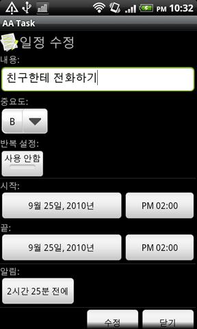 screen_alarm2.png