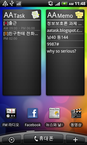 screen_widget2x3.png