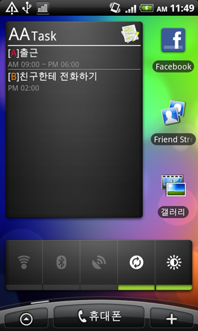 screen_widget3x3_1.png