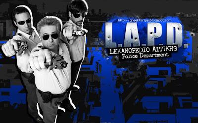 ΛΕΚΑΝΟΠΕΔΙΟ ΑΤΤΙΚΗΣ POLICE DEPARTMENT S02E12 - Mega.LAPD.S02E12