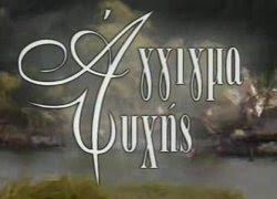 ΑΓΓΙΓΜΑ ΨΥΧΗΣ (ΟΛΑ ΤΑ ΕΠΕΙΣΟΔΙΑ) - Ant1.Aggigma.psyxhs.S01