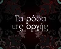 ΤΑ ΡΟΔΑ ΤΗΣ ΟΡΓΗΣ S01E49 -  RiK.Ta.roda.ths.orghs.S01E49
