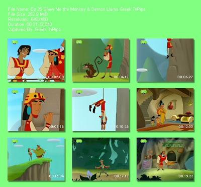ΕΝΑ ΣΧΟΛΕΙΟ ΓΙΑ ΤΟΝ ΑΥΤΟΚΡΑΤΟΡΑ THE EMPEROR'S NEW SCHOOL: S2 Ep 25 Show Me the Monkey & Demon Llama (ΕΤ1)