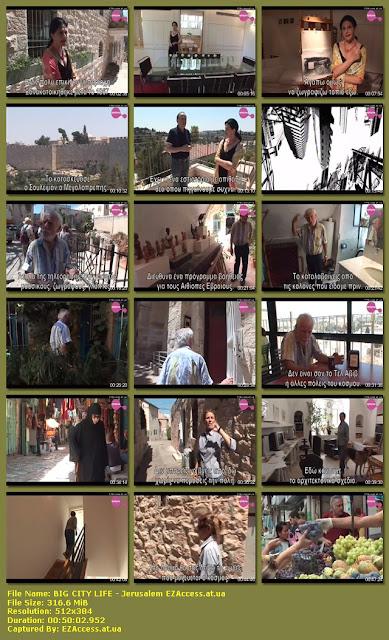 ΠΡΩΤΕΥΟΥΣΕΣ ΤΟΥ ΚΟΣΜΟΥ: ΤΑΣΕΙΣ ΚΑΙ ΕΙΚΑΣΤΙΚΕΣ ΠΡΟΤΑΣΕΙΣ: ΙΕΡΟΥΣΑΛΗΜ - BIG CITY LIFE: Jerusalem [ΕΛΛΗΝΙΚΟΙ ΥΠΟΤΙΤΛΟΙ] (ΠΡΙΣΜΑ+)