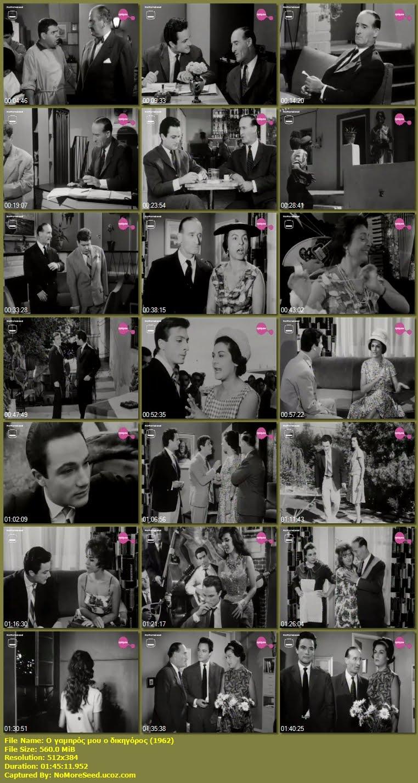 [Ο+γαμπρός+μου+ο+δικηγόρος+(1962)+STAVRIDHS.JPG]
