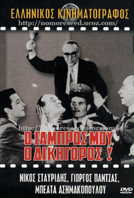 [Ο+γαμπρός+μου+ο+δικηγόρος+(1962).jpg]