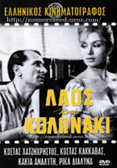 [ΛΑΟΣ+ΚΑΙ+ΚΟΛΩΝΑΚΙ+(1959)+POSTER.jpg]