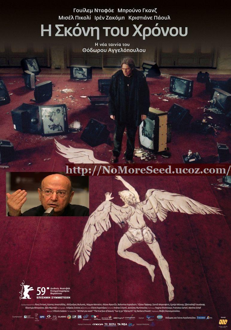 """Συνέντευξη Θ. Αγγελόπουλου στο ΣΙΝΕ+ για την νέα του ταινιά: """"Η Σκόνη του Χρόνου"""" [skoni+tou+xronou+poster.jpg]"""